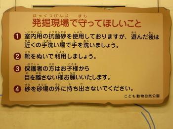 埼玉県こども動物自然公園9610.jpg